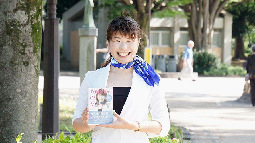 借金3000万円から1年で経営再建に成功した、地方で愛されるYouTubeの女王