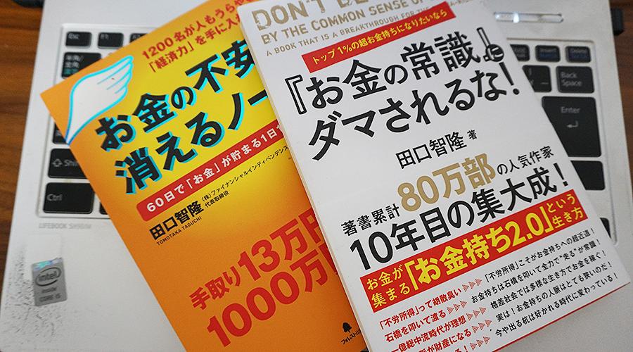 田口智隆書籍
