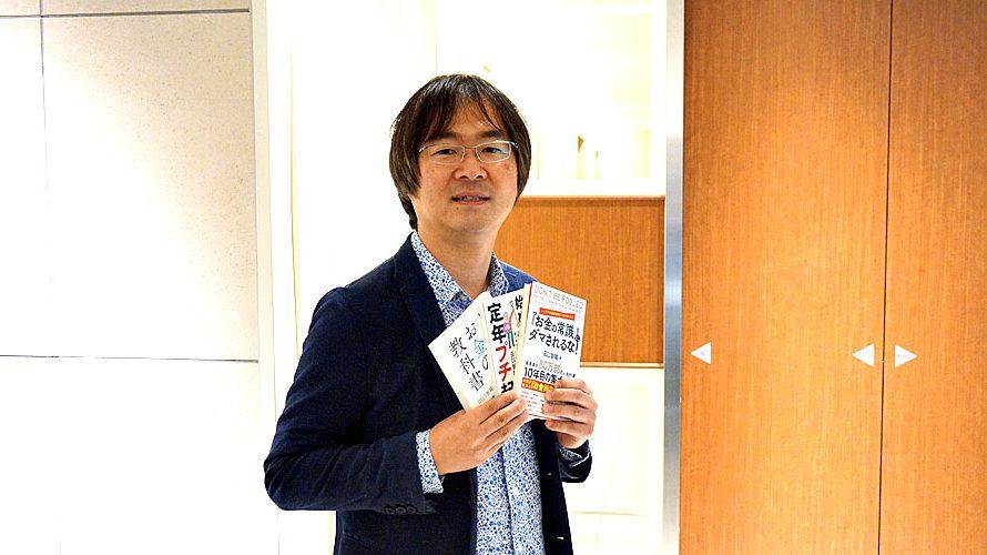 自己破産寸前からのベストセラー!田口智隆さんの学校では教えてくれないお金の授業
